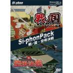 Si-phon 戦ノ国・空母決戦 Si-phon Pack 返品種別B