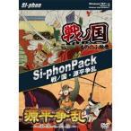 Si-phon 戦ノ国・源平争乱 Si-phon Pack 返品種別B