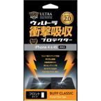 BUFF iPhone4/ 4S用 ウルトラ衝撃吸収プロテクターVer.2.0 BE-007C 返品種別A