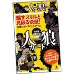 会話型心理ゲーム 人狼  JIN-ROU カード 日本製
