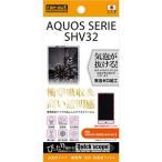 レイ・アウト AQUOS(アクオス) SERIE(SHV32)用 液晶保護フィルム(耐衝撃・光沢・防指紋) RT-SHV32F/ DA 返品種別A