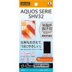 レイ・アウト AQUOS(アクオス) SERIE(SHV32)用 液晶保護フィルム(ブルーライトカット・反射防止・防指紋) RT-SHV32F/ K1 返品種別A