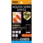 レイ・アウト AQUOS(アクオス) SERIE(SHV32)用 液晶保護フィルム(5Hなめらかタッチ光沢・防指紋) RT-SHV32FT/ O1 返品種別A
