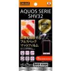 レイ・アウト AQUOS(アクオス) SERIE(SHV32)用 液晶保護フィルム(フルスペック・反射防止・防指紋) RT-SHV32FT/ ALH 返品種別A