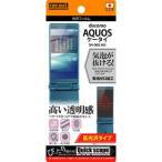 レイアウト AQUOS(アクオス) ケータイ SH-06G用 液晶保護フィルム 平面保護 高光沢タイプ 1枚入 RT-SH06GF/ A1 返品種別A