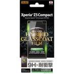 レイ・アウト Xperia Z5 Compact(SO-02H)用 9H耐衝撃反射防止ハイブリッドガラスコートF RT-RXPH2FT/ U1 返品種別A