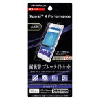 レイ・アウト Xperia X Performance(SO-04H/ SOV33)用 液晶保護フィルム 5H 耐衝撃 ブルーライトカット アクリルコート 高光沢 RT-RXPXPFT/ S1 返品種別A