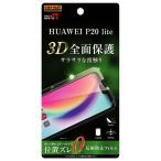 レイ・アウト HUAWEI P20 lite用 液晶保護フィルム TPU 反射防止 フルカバー 衝撃吸収 RT-HP20LF/ WZH 返品種別A