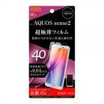 レイ・アウト AQUOS(アクオス) sense2(SH-01L/ SHV43/ SH-M08)用 液晶保護フィルム 平面保護 指紋防止 薄型 高光沢 RT-AQSE2FT/ UC 返品種別A