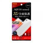 レイ・アウト AQUOS(アクオス) sense2(SH-01L/ SHV43/ SH-M08)用 フルカバー液晶保護フィルム 前面+背面2点セット 光沢 TPU 衝撃吸収 RT-AQSE2F/ WZDB 返品種別A