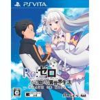 5pb. (特典付)(PS Vita)Re:ゼロから始める異世界生活-DEATH OR KISS-(通常版) 返品種別B