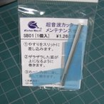 エコーテック 超音波カッターメンテナンスセット(SB01) 返品種別B