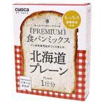 クオカ cuocaプレミアム食パンミックス(北海道プレーン) cuoca 02138700 返品種別B