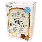 クオカ cuocaプレミアム食パンミックス(5種セット) cuoca 02139000 返品種別B