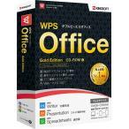 キングソフト WPS Office Gold Edition ※パッケージ版 返品種別B