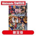 シティコネクション 彩京 SHOOTING LIBRARY Vol.2 限定版
