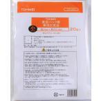東明テック 真空パック器フードメイト 専用袋(小)20枚入り TOHMEI フードメイト専用袋 TSP-AS01 返品種別A