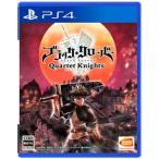 バンダイナムコエンターテインメント (PS4)ブラッククローバー カルテットナイツ 返品種別B