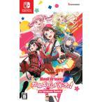 ブシロード (Switch)バンドリ! ガールズバンドパーティ! for Nintendo Switchバンドリ 返品種別B