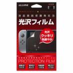アローン (Nintendo Switch)SWITCHコンソール用液晶保護フィルム光沢タイプ 返品種別B