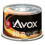 AVOX 4倍速対応BD-R 50枚パック 25GB ホワイトプリンタブル BR130RAPW50PA 返品種別A