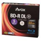 AVOX 6倍速対応BD-R DL 5枚パック 50GB ホワイトプリンタブル BR260RAPW5A 返品種別A