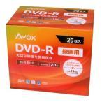 AVOX 16倍速対応DVD-R 20枚パック 120分 ホワイトプリンタブル DR120CAVPW20A 返品種別A