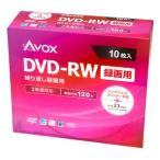 AVOX 2倍速対応DVD-RW 10枚パック ホワイトプリンタブル DRW120CAVPW10A 返品種別A