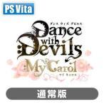 Rejet (PS Vita)Dance with Devils My Carol(通常版)ダンスウィズデビルス ダンデビ 返品種別B