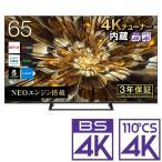 (標準設置 送料無料 Aエリアのみ) ハイセンス 65型4Kチューナー内蔵 LED液晶テレビ Hisense UHD TV 4K 65S6E 返品種別A