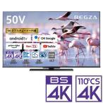 (標準設置無料 設置Aエリアのみ) 東芝 50型4Kチューナー内蔵 LED液晶テレビ (別売USB HDD録画対応)Android TV 機能搭載REGZA Z670Kシリーズ 50Z670K 返品種別A