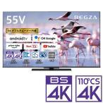 (標準設置無料 設置Aエリアのみ) 東芝 55型4Kチューナー内蔵 LED液晶テレビ (別売USB HDD録画対応)Android TV 機能搭載REGZA Z670Kシリーズ 55Z670K 返品種別A