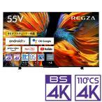 (標準設置無料 設置Aエリアのみ) 東芝 55型4Kチューナー内蔵 LED液晶テレビ (別売USB HDD録画対応)Android TV 機能搭載REGZA Z570Kシリーズ 55Z570K 返品種別A