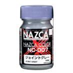 ガイアノーツ NAZCAカラー NC-007 ジョイントグレー(30722)塗料 返品種別B