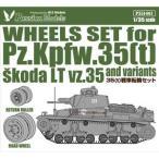 パッションモデルズ 1/ 35 35(t)戦車各種用転輪セット(CMK/ タミヤ用)(P35I-001)ディテールアップパーツ 返品種別B