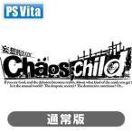 5pb. (PS Vita)CHAOS;CHILD(通常版) 返品種別B