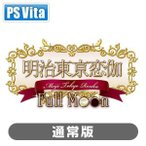 MAGES. (PS Vita)明治東亰恋伽 Full Moon(通常版) 返品種別B