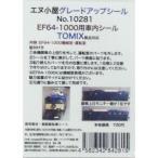 エヌ小屋 (N) No.10281 TOMIX製 EF64-1000用 運転室背面機器室シール(1両分) 返品種別B