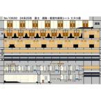 エヌ小屋 (N) No.10600 KATO製24系25形 「富士」A個室・食堂車壁面・ドアパーツ 返品種別B