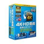 テクノポリス 4K・HD動画変換スタジオ7 返品種別B