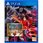 バンダイナムコエンターテインメント (上新オリジナル特典付)(PS4)ONE PIECE 海賊無双4 返品種別B