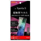 レイアウト Xperia 5(SO-01M/ SOV41/ SoftBank)用 液晶保護フィルム 平面保護 指紋防止 薄型 高光沢 RT-XP5FT/ UC 返品種別A