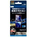 レイアウト Xperia 8(SOV42)用 液晶保護ガラスフィルム 平面保護 防埃 10H ブルーライトカット ソーダガラス ray-out RT-RXP8F/ BSMG 返品種別A