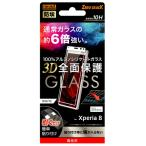 レイアウト Xperia 8(SOV42)用 液晶保護ガラスフィルム 全面保護 防埃 3D 10H アルミノシリケート 光沢/ WH ray-out RT-RXP8RFG/ BCW 返品種別A