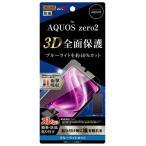 レイ・アウト AQUOS(アクオス) zero2(SH-01M/ SHV47/ SoftBank)用 フルカバー 液晶保護フィルム 衝撃吸収 ブルーライトカット ray-out RT-AQZ2F/ WZM 返品種別A