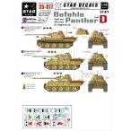 STAR DECALS 1/ 35 パンターD型指揮戦車 第39装甲連隊 デカールセット(SD35-877)デカール 返品種別B