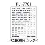 日本精密模型 (再生産)(HO) PJ-7701 マニ60用インレタ-01 返品種別B