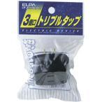 ELPA トリプルタップ(3個口) LP-A1530-BK 返品種別A