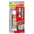 セメダイン プラスチック・合成ゴム用 UT110 20ml(ブリスターパック) ウレタン系接着剤1液タイプ 塗布用ヘラ、サンドペーパー付き AR-530 返品種別B
