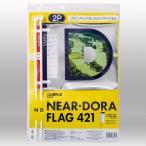 ダイヤ ニアピン・ドラコンフラッグ 2本セット DAIYA GF-421 返品種別A